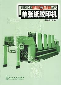 Sheet-fed offset press(Chinese Edition)