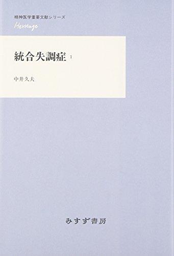 統合失調症 1 《Heritage》 (精神医学重要文献シリーズHeritage)