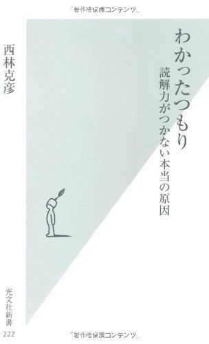 西林 克彦 わかったつもり 読解力がつかない本当の原因 (光文社新書) (2005-09-20)   [新書]