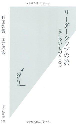 リーダーシップの旅  見えないものを見る (光文社新書)