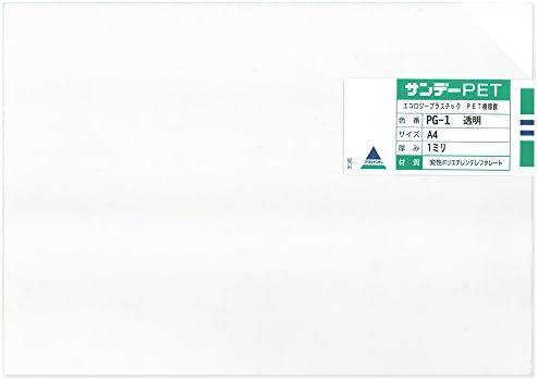 アクリサンデー サンデーPET A4 厚み1ミリ 透明 PG-1