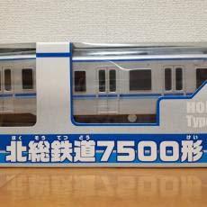 鉄道会社オリジナル 限定 北総鉄道 7500形 絶版 京成グループ Hokuso Railway Co,Ltd.  Hokuso 7500 series  Plarail B07T3WNWNC