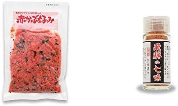 [2点セット] 赤かぶ好み(150g)・手造り 飛騨の七味(15g)