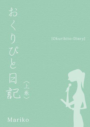 Okuribito Diary 1st (Japanese Edition)