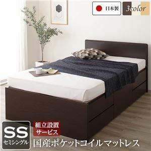 組立設置サービス フラットヘッドボード 頑丈ボックス収納 ベッド セミシングル ダークブラウン 日本 B07NJLYPDK