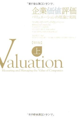 企業価値評価 第5版 【上】