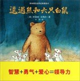Read Online Geng Lin featured the world's classic picture book: dirty bears and six rats(Chinese Edition) pdf epub