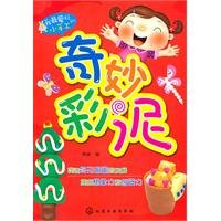 Read Online Wonderful color clay(Chinese Edition) ebook