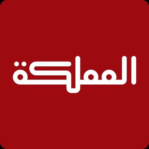 AlMamlaka TV