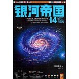 Download Read the guest is the world's top bestselling novel library 024. 14 of the galactic empire: star undercurrent(Chinese Edition) ebook