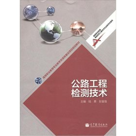 Download Higher Vocational Education Teaching Resource Library construction project planning materials: Highway Engineering Test(Chinese Edition) PDF Text fb2 ebook