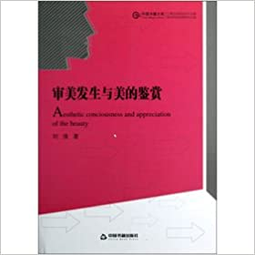 Book Appreciation of the aesthetic and beauty books library:(Chinese Edition)