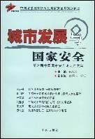 urban development and national security [Paperback](Chinese Edition) pdf epub
