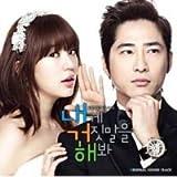 [CD]私に嘘をついてみて / 韓国ドラマOST