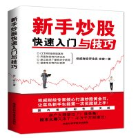 Novice stocks Quick Start and skill (color illustrations Edition)(Chinese Edition) PDF