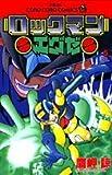 Rockman Exe Vol. 5 (Rokkuman Eguze) (in Japanese)