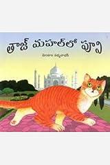 Pooni At The Taj Mahal/Taj Mahallo Pooni (Telugu) Paperback
