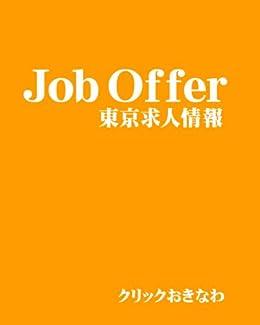 Okinawa Kyujin Joho Job Offer (Japanese Edition)