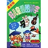 Good children's picture flashcards latest version 3(Chinese Edition)