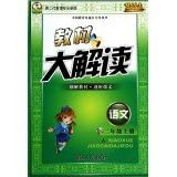 Textbook big Interpretation: Languages ??(sophomore Exalted 2nd generation New Curriculum New Edition)(Chinese Edition)