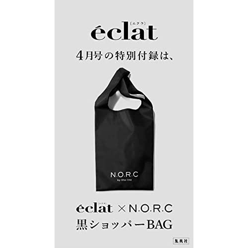 eclat 2021年4月号 付録
