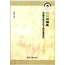 Traditional Chinese culture. the legal changes: concepts and systems(Chinese Edition)