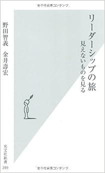 【本の感想】「リーダーシップの旅 見えないものを見る」- リーダーはなろうと思うものではなく、結果としてなるもの