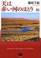 天は赤い河のほとり 第16巻 (小学館文庫 しA 46)