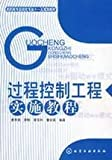 img - for Process Control Project Tutorial book / textbook / text book