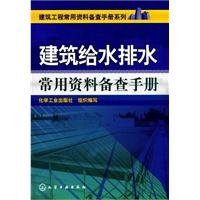 building water supply and used the information for future reference handbook(Chinese Edition) pdf epub