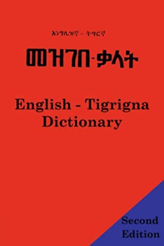 English tigrigna dictionary software free download