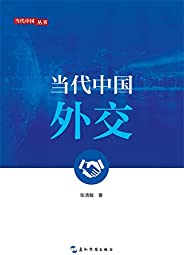 Contemporary China's Diplomacy(Chinese Version)新版当代中国系列-当代中国外交(中文版) (Chinese Edition)