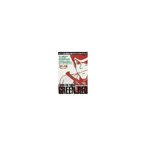 Lupin III green vs red Official Guide Book (Gakken Mook) ISBN: 4056051534 (2008) [Japanese (Lupin Iii Green Vs Red)