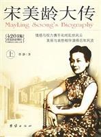shek Mass Communication (Set 2 Volumes) [Paperback]