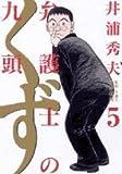弁護士のくず 5 (ビッグコミックス)