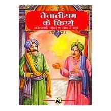 Tenali Ram ke Kisse - Set of 2 Books (Hindi + Illustrated)