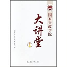 Book National School of Administration Lecture (1)(Chinese Edition)