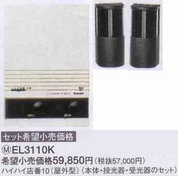 """パナソニック(Panasonic) """"ハイハイ店番"""" EL3110K"""