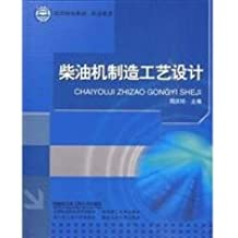 Diesel manufacturing process design (defense features vocational education materials)(Chinese Edition)