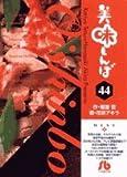 美味しんぼ 44 (小学館文庫 はE 44)