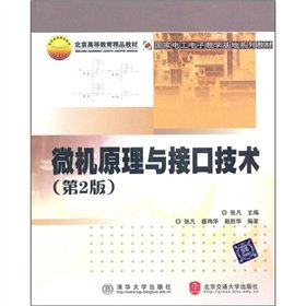 Series of textbooks of the National Electrical and Electronic Teaching Base Beijing Higher Education boutique textbooks: Microcomputer Principle and Interface Technology (2)(Chinese Edition)