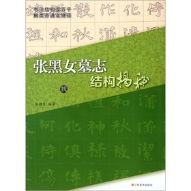Zhang black female the epitaphs structure Secret (Wei)(Chinese Edition) ebook