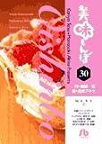 美味しんぼ (30) (小学館文庫)
