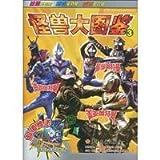 Ultraman TIGA Big Monster Illustrations 3 (Chinese Edition)