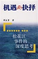Download opportunities and choices: Songhua River incident Deep Thoughts(Chinese Edition) ebook