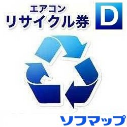 【ソフマップ専用】エアコン リサイクル +収集運搬料 D※本体同時購入時、処分するエアコンのリサイクルを希望される場合 B011KX80FM  メーカー区分D
