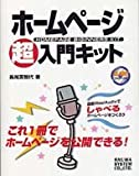 Homepage super guide kit (1997) ISBN: 487966670X [Japanese Import]