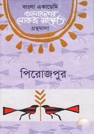 Download Bangladesher Lokojo Sonskriti Gronthamala: Pirojpur (Folklore in Pirojpur District) ebook