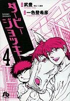 Derby Jockey 4 (H 4 are Shogakukan Novel) (2008) ISBN: 4091937845 [Japanese Import]