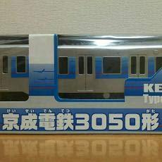 限定 京成電鉄3050形 鉄道会社オリジナル車両 3000形7次車 成田空港線 Keisei Electric Railway Co, Ltd.  Keisei 3050 series  Plarail B07T4ZJY7R